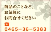 お問い合わせ:0465-36-5383