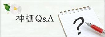 神棚Q&A