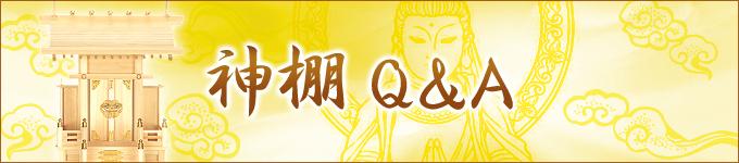 神棚 Q&A
