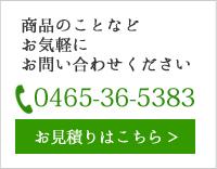 0465-36-5383